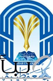 دبلومات متخصصة في الحج والعمرة بجامعة طيبة