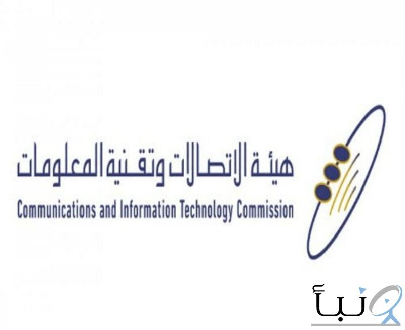 هيئة الاتصالات تدعو إلى المشاركة في مرئيات تحديث تنظيمات القطاع