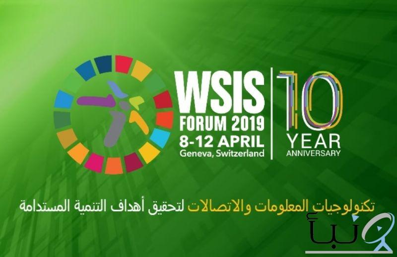 المملكة تنافس على جوائز الأمم المتحدة لمشاريع القمة العالمية لمجتمع المعلومات