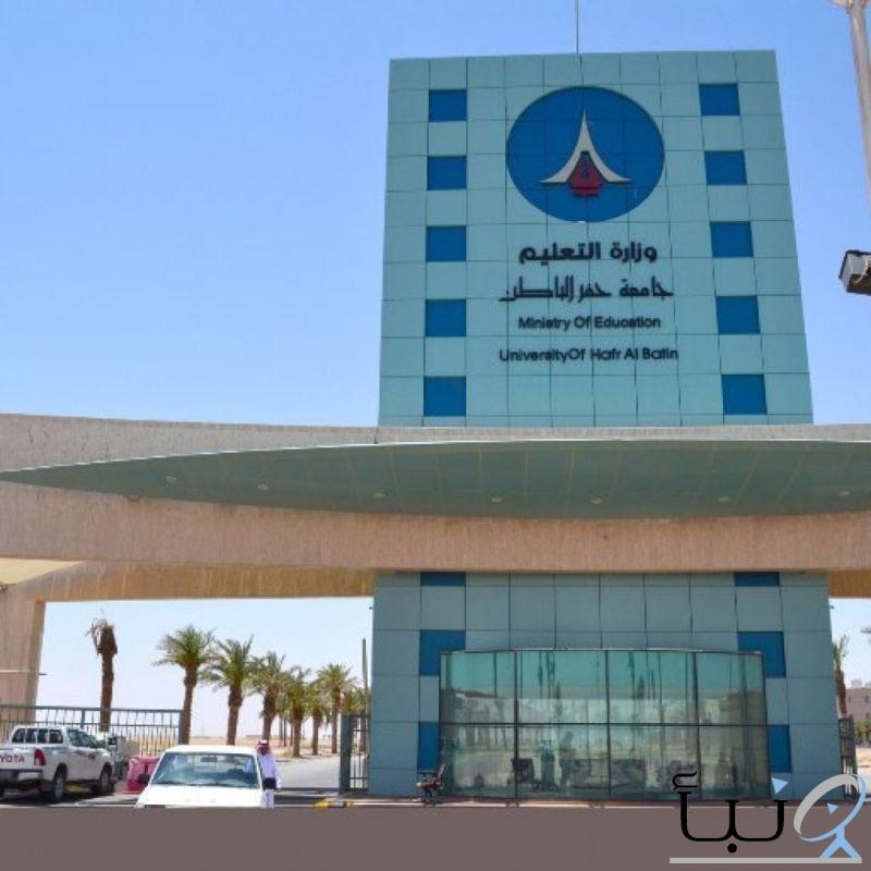 جامعة حفر الباطن تستحدث عدداً من التخصصات الجديدة
