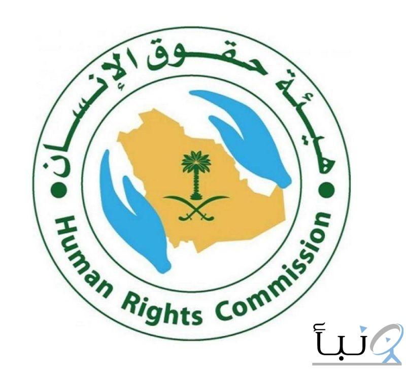 «حقوق الإنسان» تُعرِّف ب25 حقاً للمرضى في المنشآت الصحية