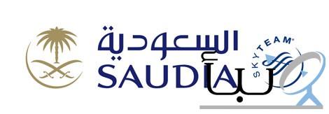وظائف شاغرة للنساء في الخطوط الجوية السعودية
