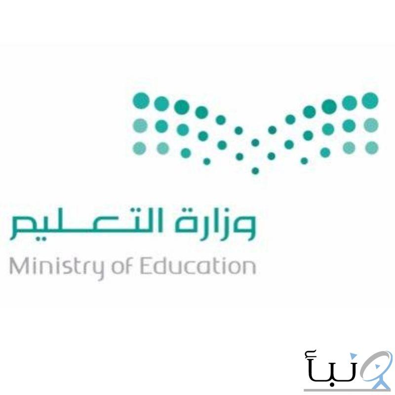 التعليم تعلن موعد تسجيل الأطفال بالروضات