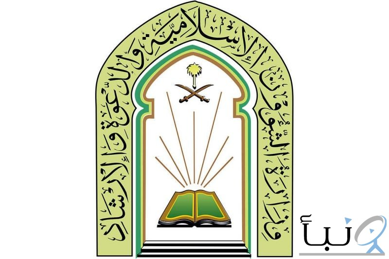 الشؤون الإسلامية تطالب   بالمواءمة بلائحة الجمعيات الأهلية الجديدة