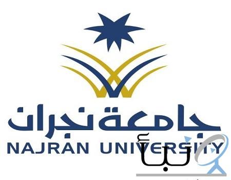 """جامعة نجران تنفذ غداً دورة مجتمعية بعنوان """"تصميم الإعلان وكيفية تأثيره على المستهلك"""""""