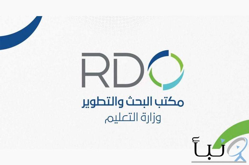 مكتب البحث والتطوير (RDO) يشارك في المعرض والمؤتمر الدولي للتعليم العالي