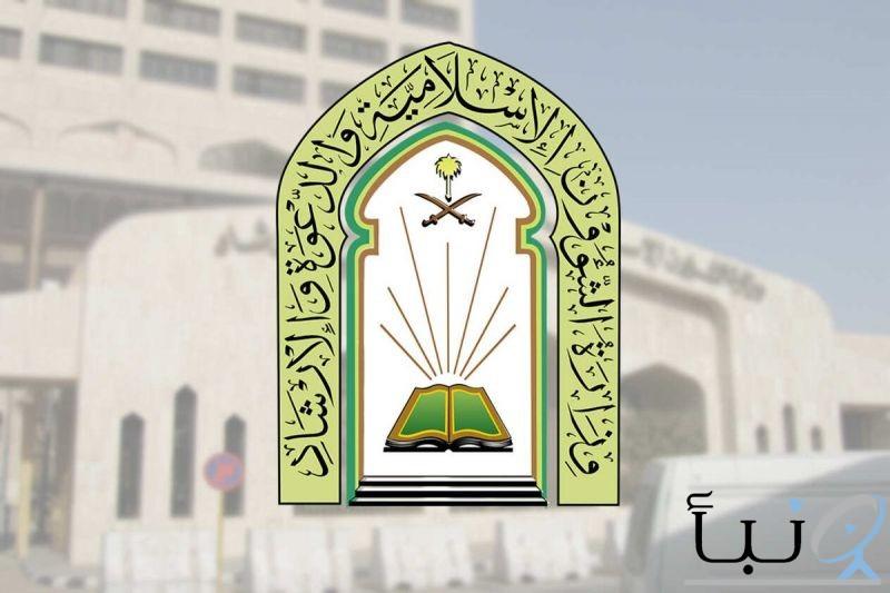 «الشؤون الإسلامية بالرياض» تُصدر تعميمًا بضوابط شهر رمضان :