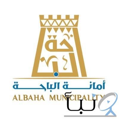 """أمانة منطقة الباحة تكمل استعداداتها لإطلاق فعاليات """"أسبوع الإبداع البلدي"""""""