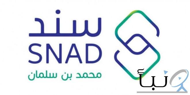 برنامج #سند محمد بن سلمان وهل يحفظ الموقع الرسمي للبرنامج بيانات المستفيدين الشخصية؟