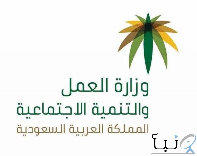 """وزارة العمل والتنمية الاجتماعية تطلق مبادرة #""""الأولوية لهم"""""""