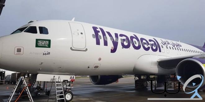 #وظائف_شاغرة للجنسين في طيران أديل بالرياض وجدة