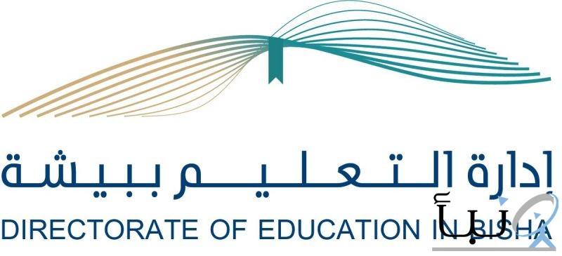 مجلس تعليم #بيشة يقر خطة لرفع مستوى التحصيل الدراسي