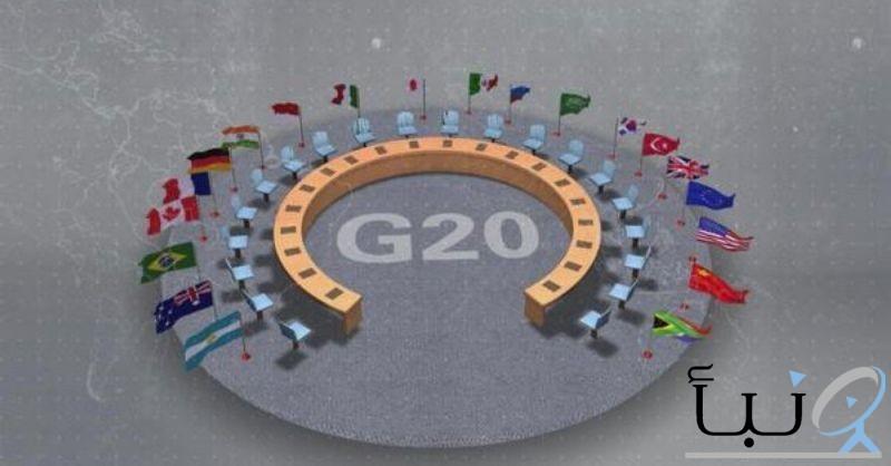 الرياض تستضيف قمة قادة الـ(20) في نوفمبر 2020