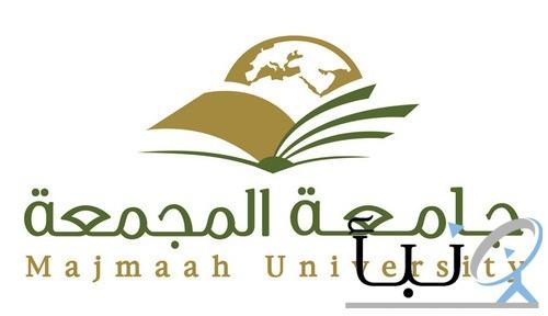 #وظائف أكاديمية شاغرة في جامعة المجمعة