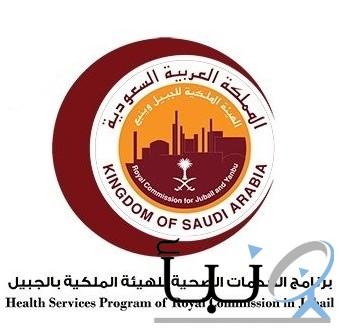 #وظائف إدارية شاغرة لدى برنامج الخدمات الصحية بالجبيل