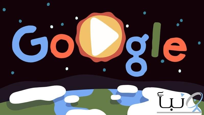«جوجل» يحتفل ب #يوم_الأرض
