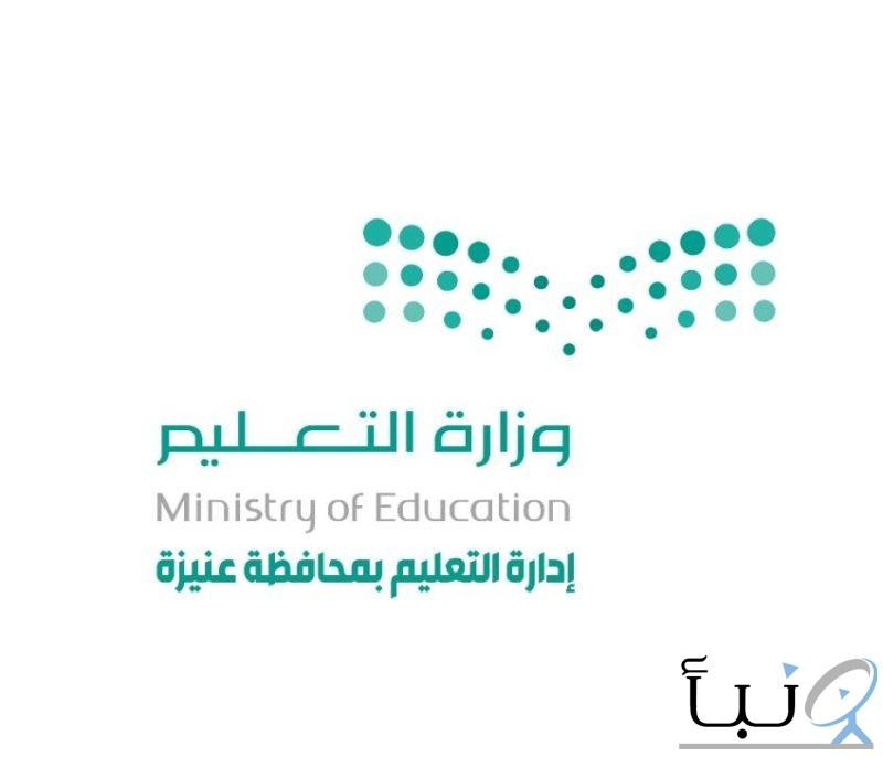 #التعليم : فتح باب الترشح للمرحلة السابعة من برامج معهد الإدارة لشاغلي الوظائف التعليمية (بنين)