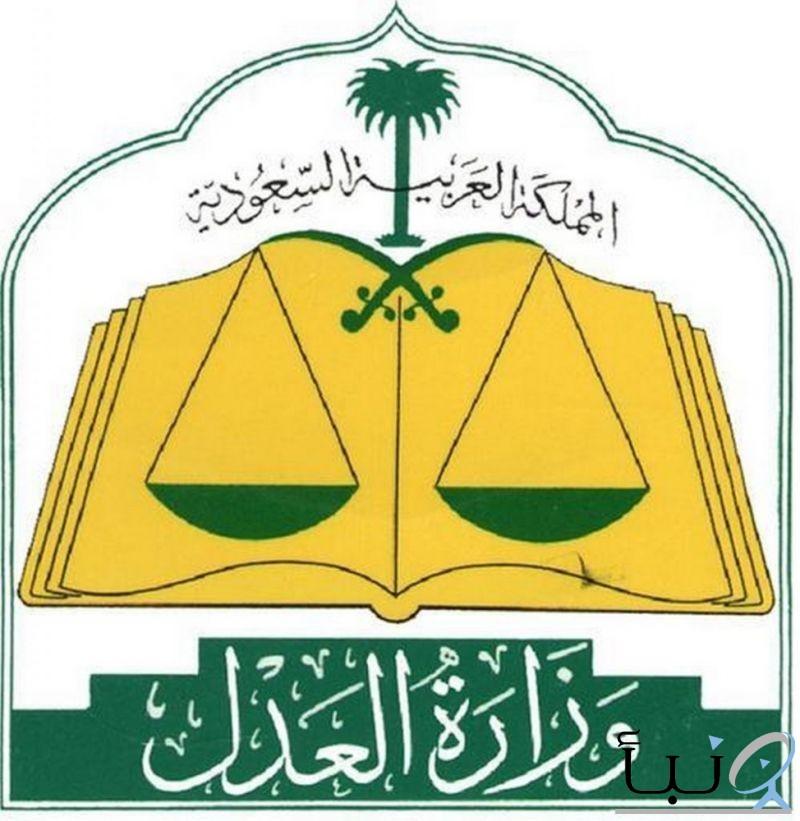 #العدل توضح خطوات التنازل عن طلب التنفيذ إلكترونياً