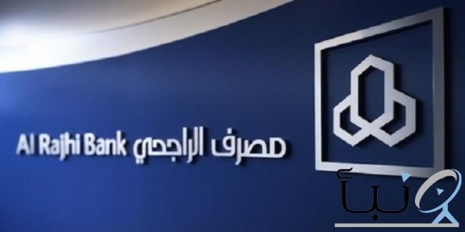وظائف شاغرة للسعوديين في مصرف الراجحي #بالرياض