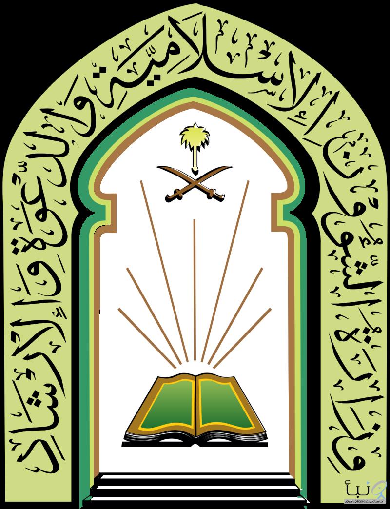 #وزير الشؤون الإسلامية : يوجه  بتخصيص خطبة الجمعة للحادث الإرهابي الفاشل بالزلفي