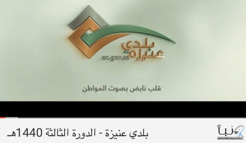 بلدي #عنيزة يعقد  لقاء مفتوح مع المواطنين