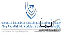 #وظائف لحملة البكالوريوس والماجستير بمستشفى الملك عبدالله الجامعي