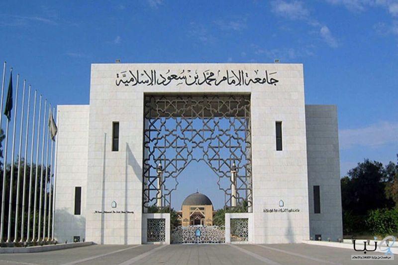 #وظائف شاغرة للسعوديين والسعوديات في جامعة الإمام