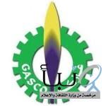 #وظائف لحملة الثانوية في شركة الغاز والتصنيع الأهلية