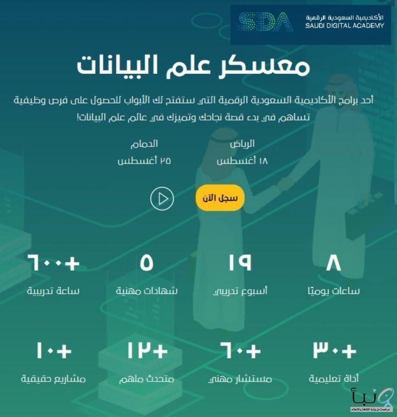 """#الأكاديمية السعودية الرقمية تطلق أول برامجها في """"علم البيانات"""""""