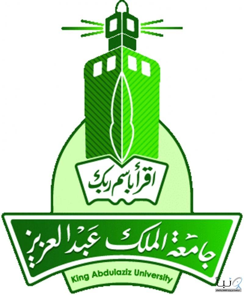 #جامعة الملك عبدالعزيز تُعلن عن توفر وظائف أكاديمية