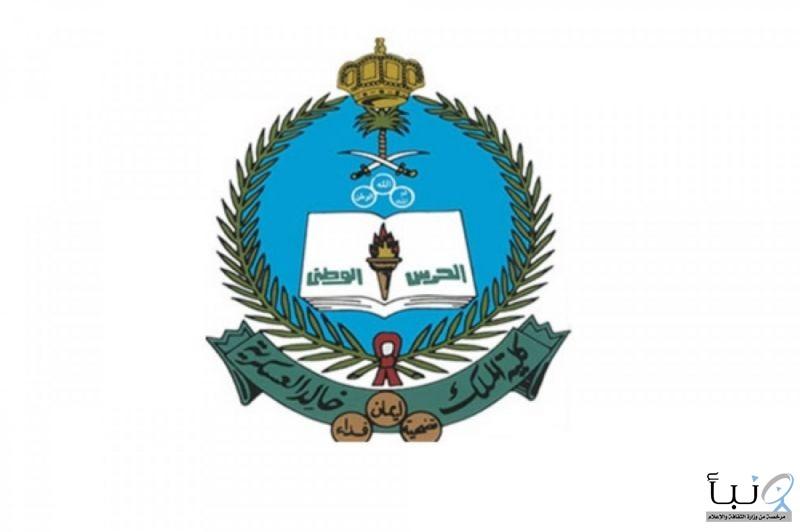 كلية الملك خالد العسكرية تفتح باب القبول والتسجيل للعام 1440هـ