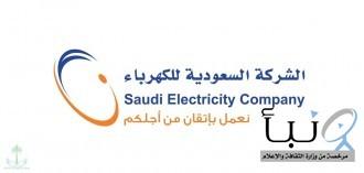 """#""""السعودية للكهرباء"""" تُوضح لمشتركيها طريقة التسجيل في خدمة الفاتورة الثابتة"""