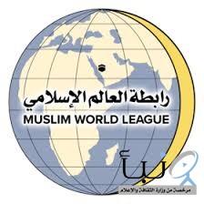 #رابطة العالم الإسلامي: الأعمال الإجرامية تعكس مستوى حقد التنظيمات الإرهابية