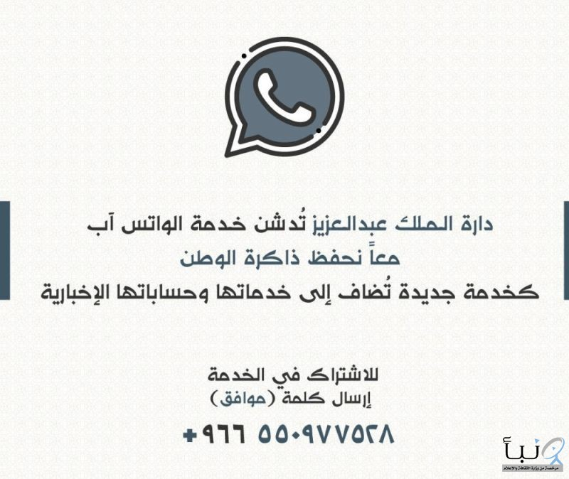 """#دارة الملك عبدالعزيز تدشن """"الواتس آب"""" الإخباري"""
