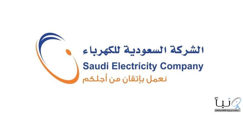 """#""""السعودية للكهرباء"""": """"حسابي"""" خدمة وطنية تحفظ حقوق الملاك والمستأجرين"""