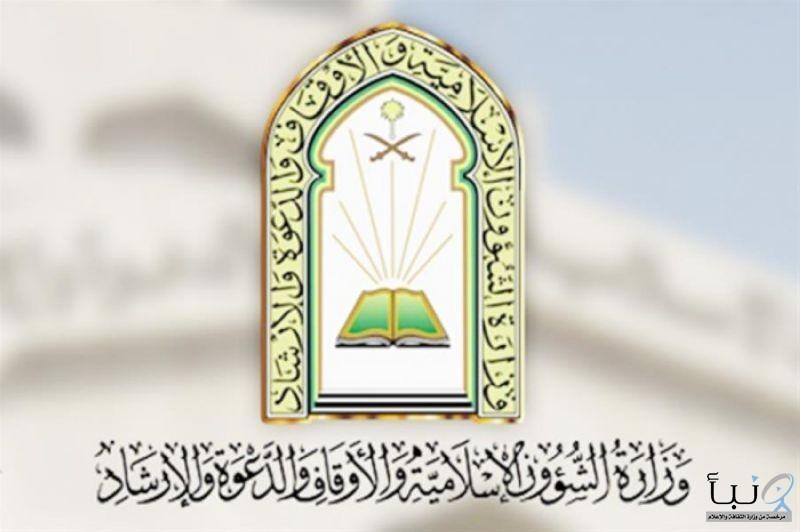 """فرع وزارة #الشؤون_الإسلامية بمنطقة الرياض  يصدر """"1493"""" تصريحاً  تفطير الصائم"""