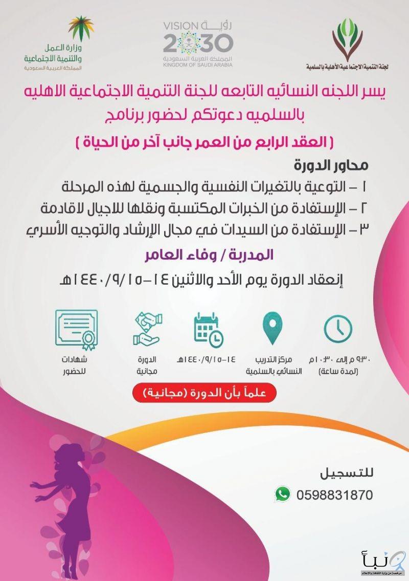 #اللجنة النسائية بالسليمية تقيم دورة مجانية