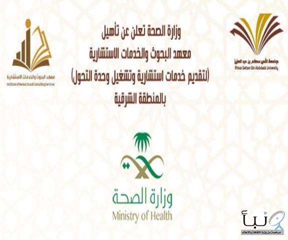 وزارة الصحة تعلن عن تأهيل معهد البحوث والخدمات الاستشارية (لتقديم خدمات استشارية وتشغيل وحدة التحول) بالمنطقة الشرقية