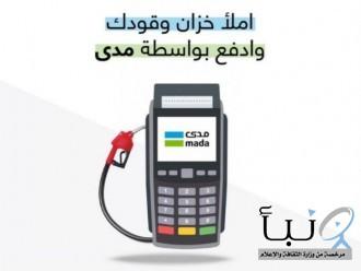 #أمانة جدة تُلزم مشغلي محطات الوقود بتوفير أجهزة نقاط البيع (مدى)