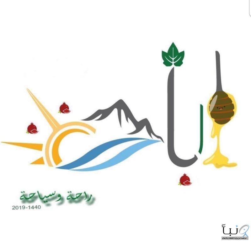 """#إمارة الباحة: اختيار """"شعار الصيف"""" تم بدقة وموضوعية"""