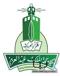 #قبول إلكتروني بجامعة الملك عبدالعزيز حتى جدول الدراسة ابتداء من الاثنين المقبل عبر بوابة «عزز»