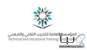 #وظائف إدارية وفنية بمؤسسسة التدريب التقني