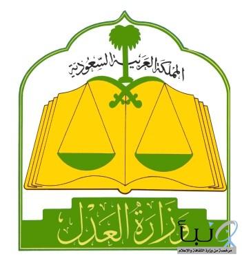#وزارة العدل وصندوق التنمية العقارية يرتبطان إلكترونياً