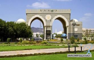 الجامعة الإسلامية تبدأ القبول في مرحلة البكالوريوس