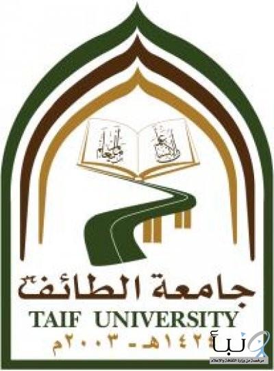 جامعة الطائف تفتح بوابة القبول للبكالوريوس والدبلوم