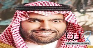 سمو وزير الثقافة يعين أحمد الملا وزينب الخضيري وبسمة الخريجي لإدارة ثلاث مبادرات ثقافية