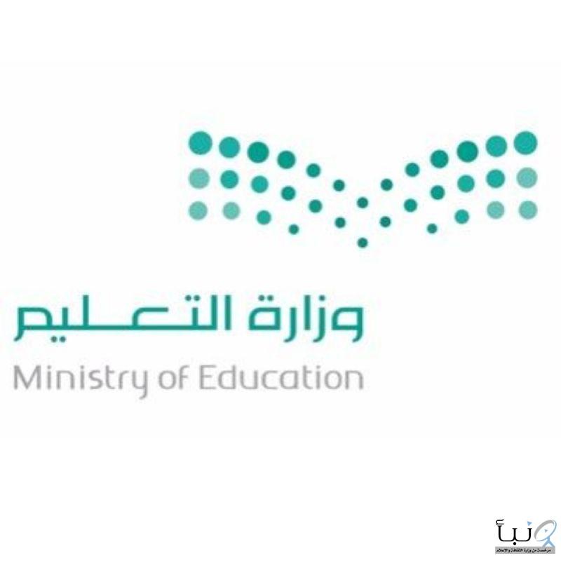 تعليم تبوك يواصل تنفيذ إجراءات ضم المدارس وفق الضوابط الإدارية والفنية