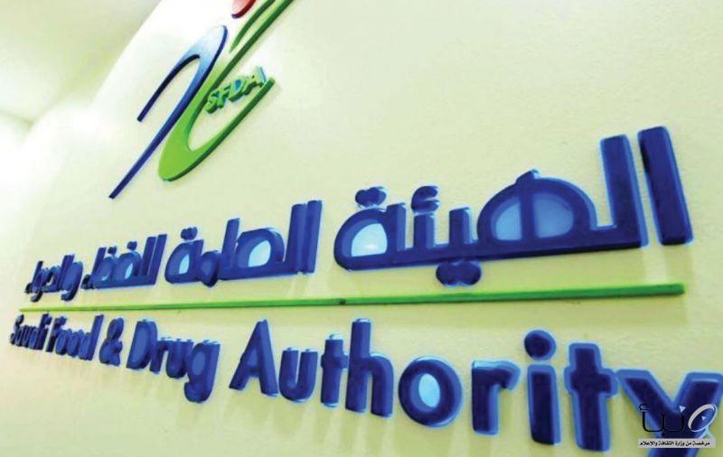 الهيئة العامة للغذاء والدواء تخّفض مدة الموافقة على تقييم تغييرات المستحضرات بعد تسويقها