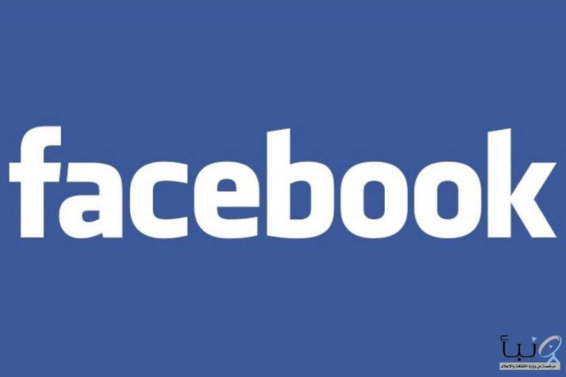 """""""فيسبوك"""" تستعين بمزيد من الشركات لدعم عملتها المشفرة"""