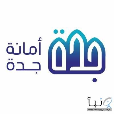 تأهيل المقاولين لتنفيذ مشروع معالجة مظاهر التلوث البصري بالمحاور الرئيسية جنوب جدة